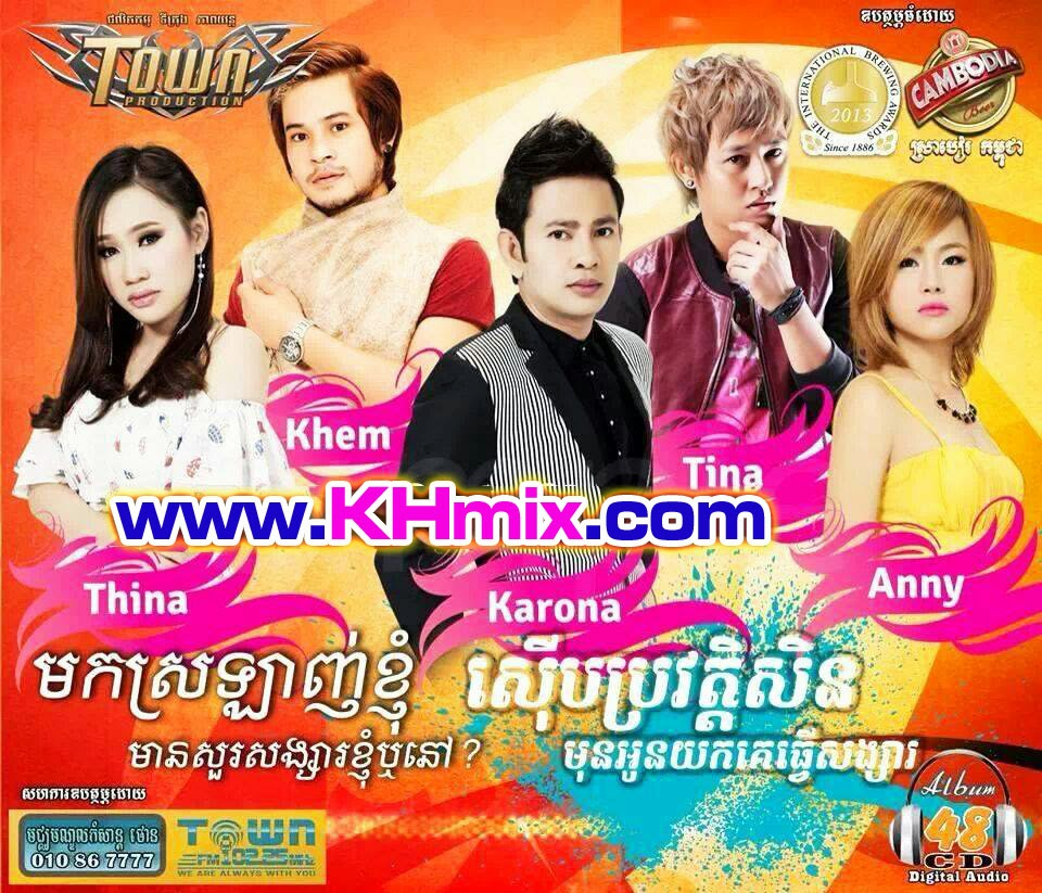 Album: Town CD Vol.48 || Khmer Song 2014