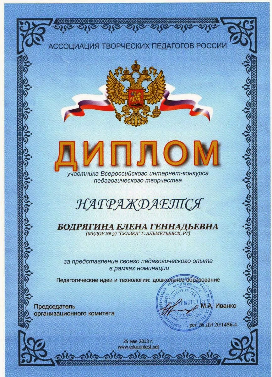 Дипломы об участии в конкурсах педагогов