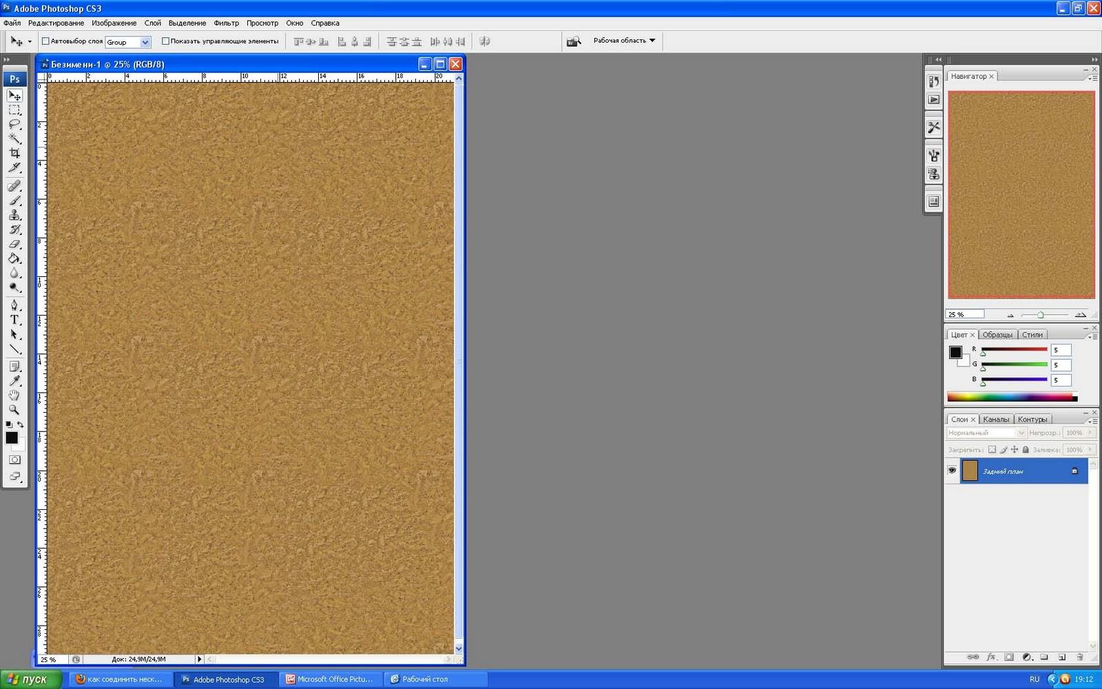 Как сделать фон сайта через картинку