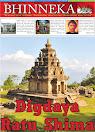 Bhinneka 55
