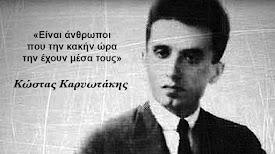 21 Ιουλίου 1928 έφυγε ο Κώστας Καρυωτάκης [Μαρμαρωμένε Βασιλιά]