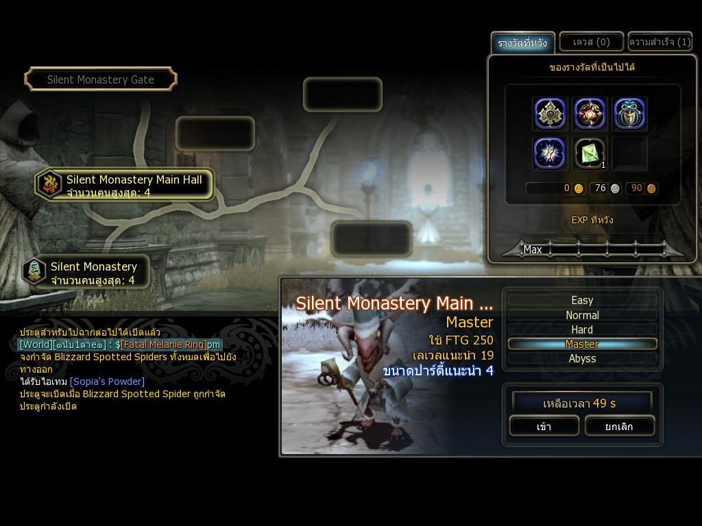 """แหล่งข้อดรอปผงคราฟทุกขั้น .. """"Power, Extract, Crystal"""" !! DN-silent+monastery"""