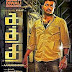 Kaththi Tamil Movie Review