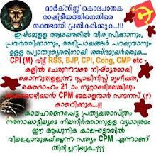CPI (M) Terrorism in Kerala