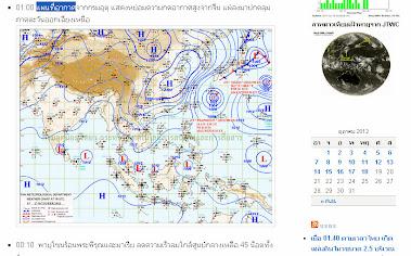 แผนที่อากาศและภาพถ่ายดาวเทียมของอุตุ