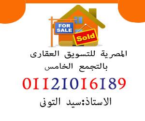 شقة للبيع بالتجمع الخامس170م 960000ج بنفسج عمارات