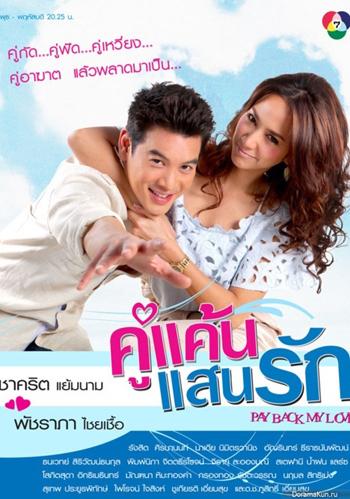 Koo Kaen San Ruk 2011 poster