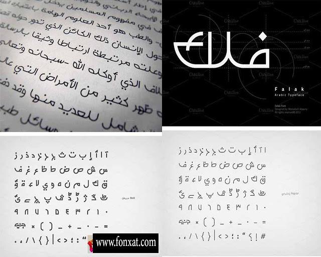 مجموعة الخطوط العربية الاحترافية 2015 رقم 14