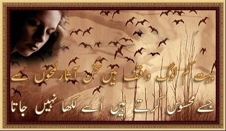 Jissa Mehsos Karta Hain Ussy Likha Nai Jata  - Mohabbat Poetry, urdu image poetry, urdu poetry images, urdu poetry sher, poetry image
