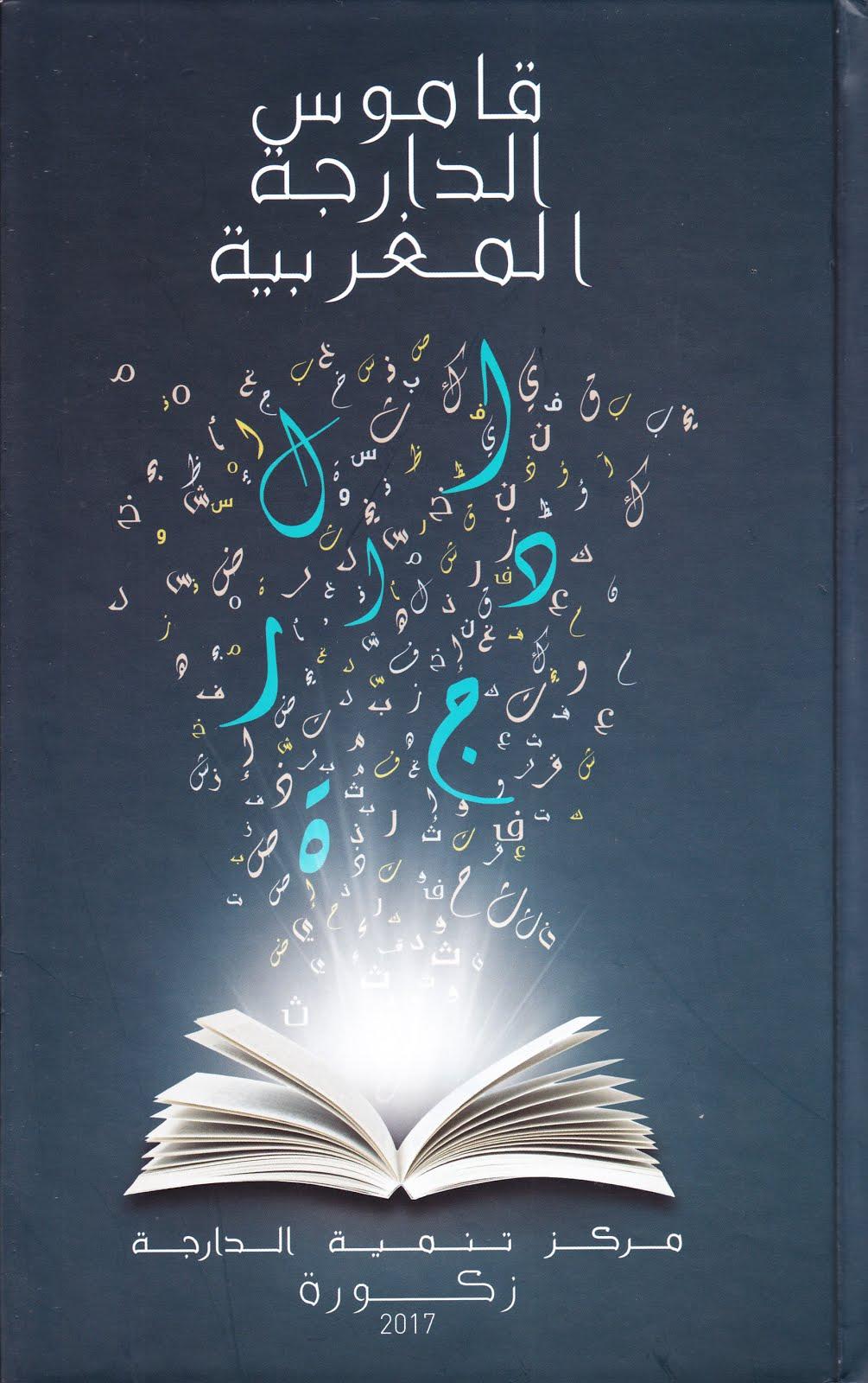 Diccionario de definiciones de árabe marroquí