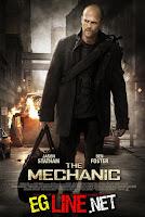 مشاهدة فيلم The Mechanic