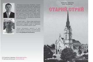 Нова книга «Старий Стрий»