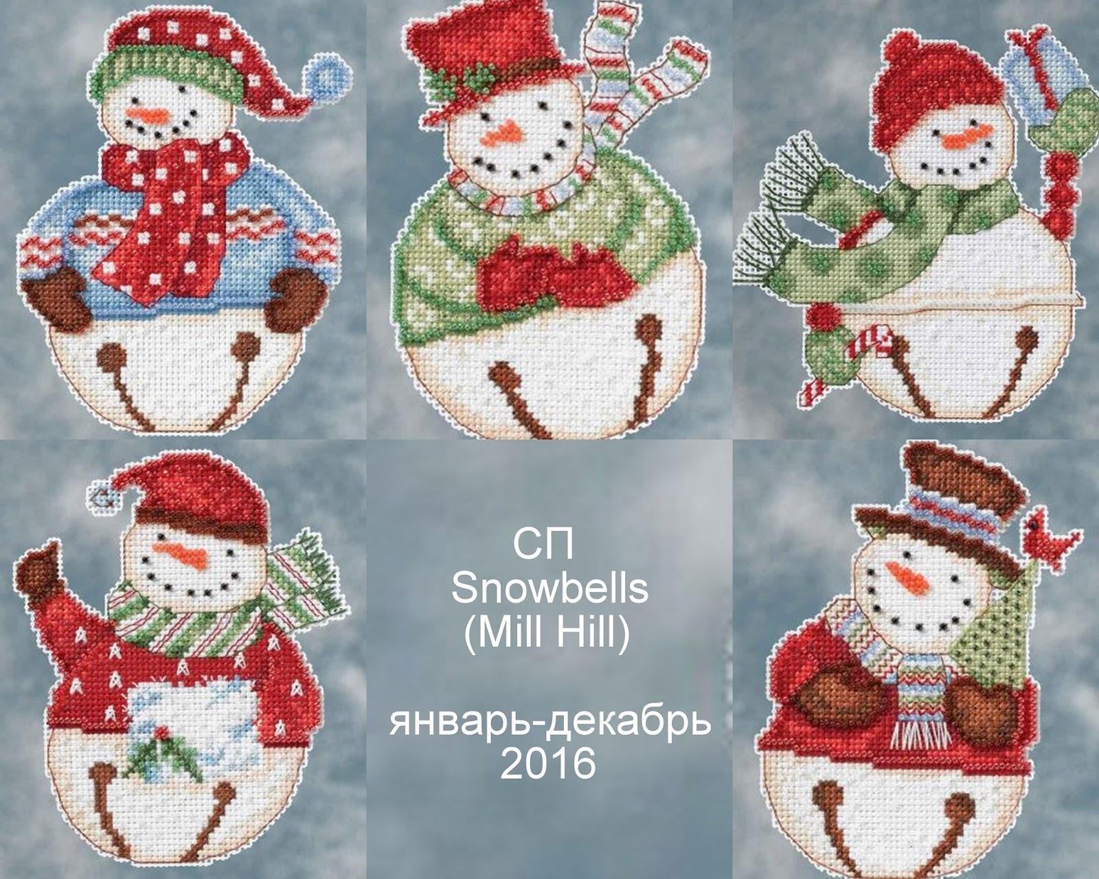 СП снеговички