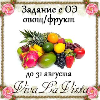 ОЭ Овощ/фрукт 31/08