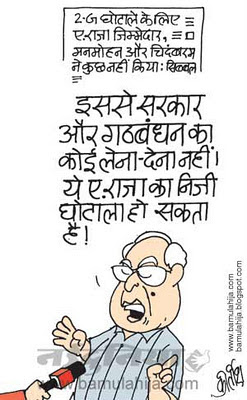 2 g spectrum scam cartoon, corruption in india, Kapil Sibbal Cartoon, congress cartoon, indian political cartoon, a raja