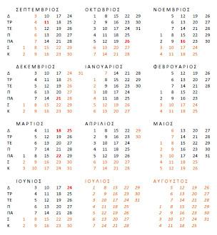 μαθητικο ημερολογιο