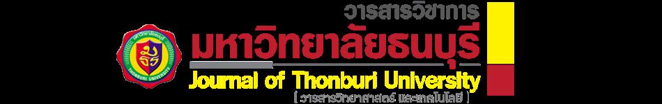 วารสารวิชาการ มหาวิทยาลัยธนบุรี (วิทยาศาสตร์และเทคโนโลยี)