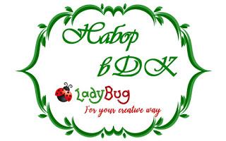 Набор в дизайн-команду LadyBug до 25/10