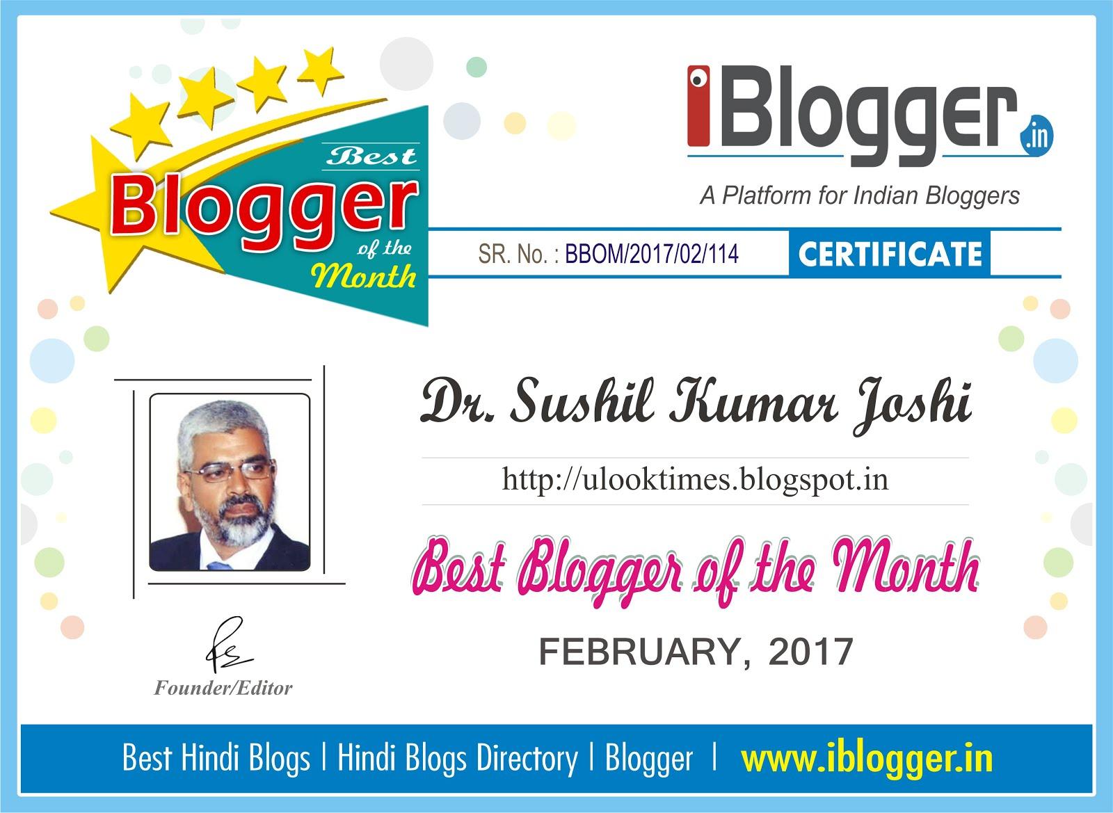 फरवरी 2017 श्रेष्ठ चिट्ठाकार