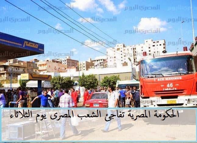 مصر: ماذا ستفعل الحكومة يوم الثلاثاء القادم