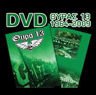 DVD Θύρας 13 (διαθέσιμο στον σύνδεσμο)