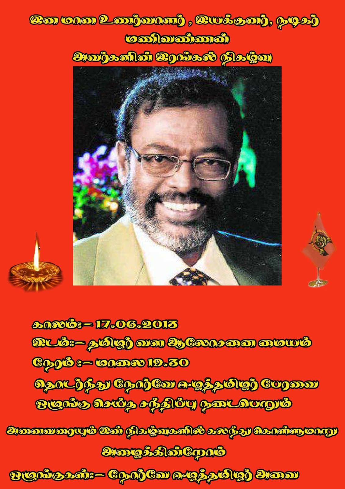 manivannan deathmanivannan caste, manivannan p, manivannan wiki, manivannan death, manivannan movies, manivannan comedy, manivannan movie list, manivannan songs, manivannan gana songs, manivannan family photos, manivannan ias wiki, manivannan wife death, manivannan hits, manivannan mani, manivannan director caste, manivannan director movie list, manivannan son
