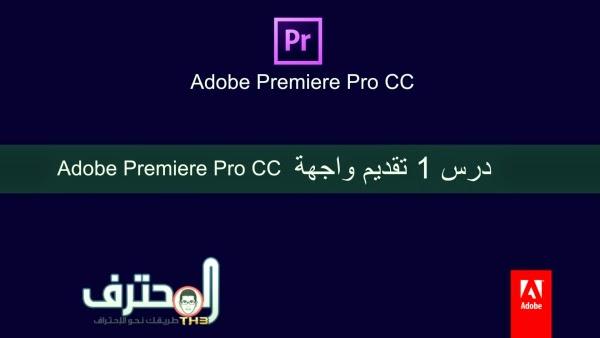 شرح أضخم برنامج لعمل مونتاج إحترافي  ADOBE PREMIER CC 2014