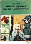 Книга моего детства.