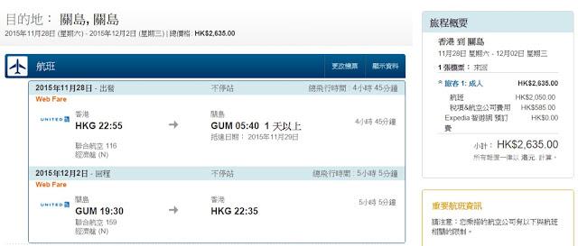聯合航空 香港往來關島 HK$2,050起(連稅HK$2,635)