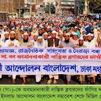 islami protibad
