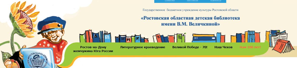 Ростовская Областная детская библиотека