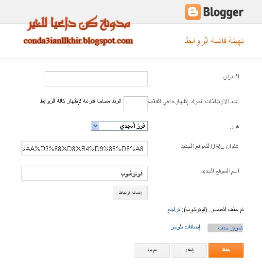 blogger-widgets