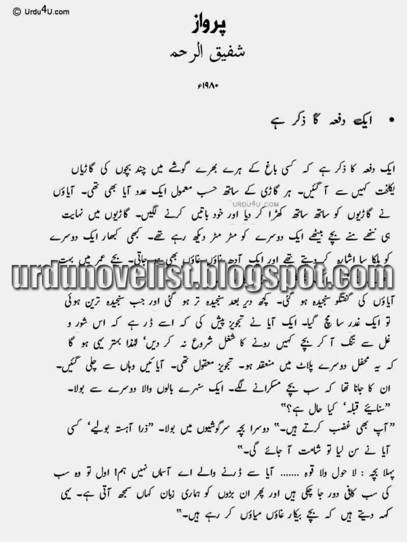 Parvaz By Shafiq ur Rehman
