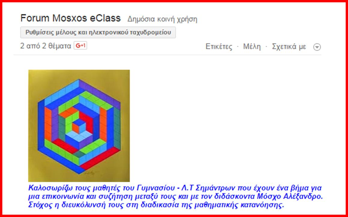 Forum της Mosxos eClass