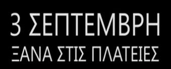 ΟΛΟΙ 3 ΣΕΠΤΕΜΒΡΗ-ΟΛΟΙ ΕΝΩΜΕΝΟΙ