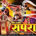 Bin Baja Sapera (2015) Bhojpuri Movie Trailer