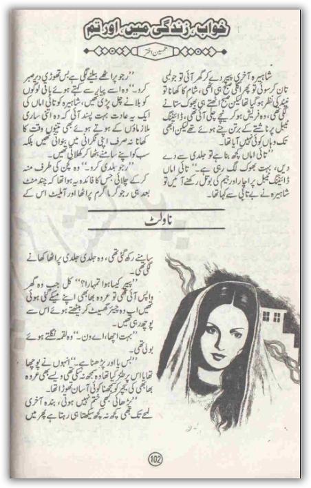 Free download Urdu books read online social / romantic Urdu novel