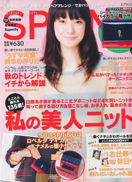 spring (スプリング) November 2012年11月号【表紙】 菅野美穂 miho kanno japanese magazine scans