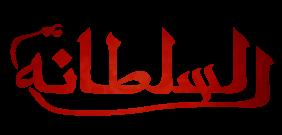 شركة السلطانة | جدة | السعودية