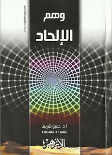وهم الإلحاد - عمرو شريف