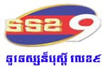 Watch TV 9 Live TV from Cambodia.  Live TV9 Online - ទូរទស្សន៍លេខ9 Channel khmer live tv in cambodia for online