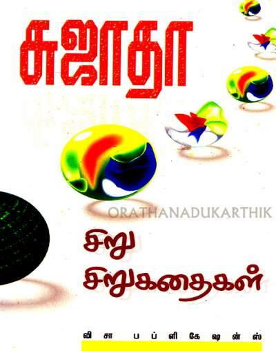 Mallika Manivannan Novels - mfacebookcom