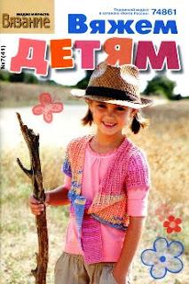 Вязание модно и просто Вяжем детям № 7 2011