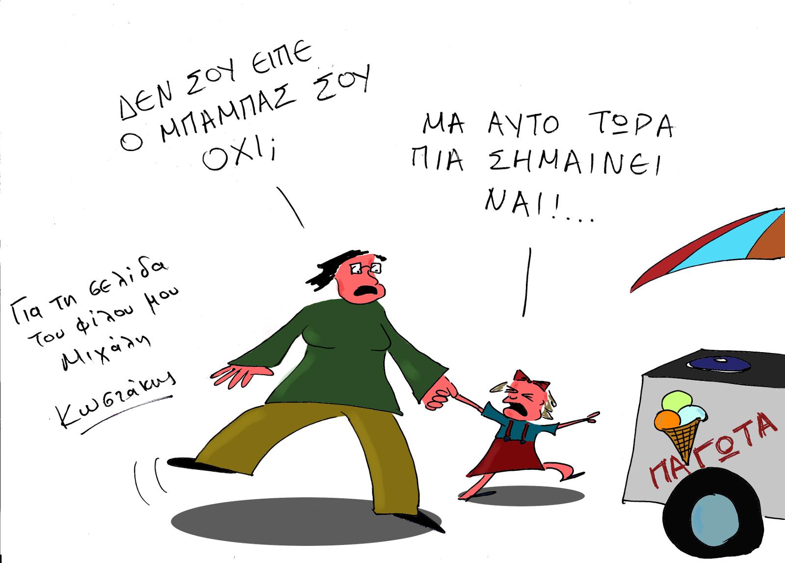 Κωστάκης αφιέρωσε
