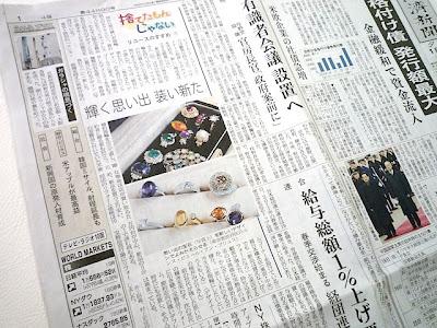 日本経済新聞にリ・スタイルについて掲載されました。