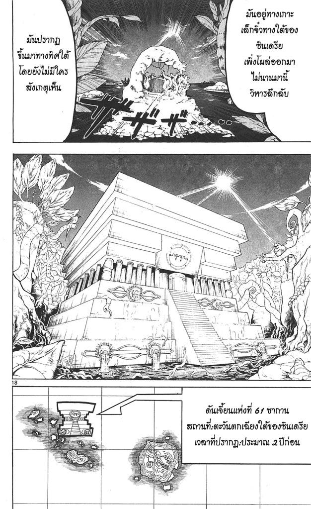 Magi the Labyrinth of Magic 87 TH เจ้าชายราชวงศ์:เจ้าชายจักรวรรดิ  หน้า 17