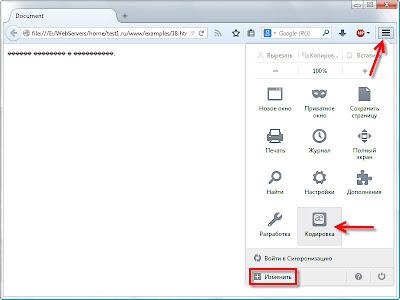 Проблемы с кодировкой отображения HTML-страницы в браузере Firefox