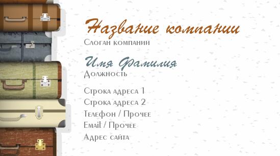 http://www.poleznosti-vsyakie.ru/2013/05/vizitka-turagenstva-stopka-vintazhnyh-chemodanov.html