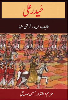 Free download History books, Free download Biographies books, Free download Urdu books