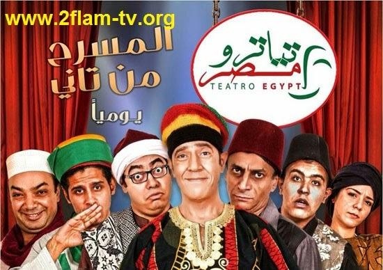 مشاهدة الحلقة 12 برنامج تياترو مصر للفنان أشرف عبد الباقي كامل اون لاين
